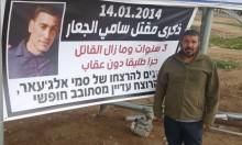 رهط: الشرطة تزيل لافتات الذكرى الثالثة لاستشهاد الجعار