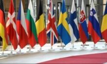 الاتحاد الأوروبي سيشطب 8 دول من قائمة الملاذات الضريبية