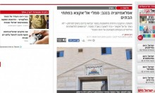 """جمعية """"رغفيم"""" تشن حملة تحريض سافرة ضد عرب النقب"""