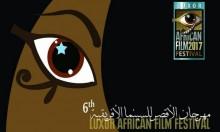 إعلان الأفلام المشاركة بمهرجان الأقصر للسينما الأفريقية
