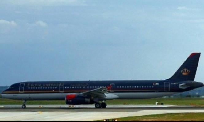مقابلات أمنية للمسافرين في الخطوط الجوية الملكية الأردنية