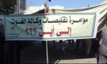 واشنطن توقف مساعدات غذائية بقيمة 45 مليون دولار للفلسطينيين