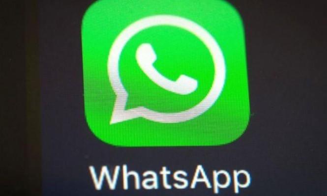 """""""واتساب"""" تطلق تطبيقًا جديدًا للشركات الصغيرة"""