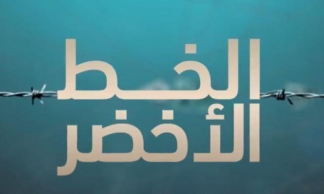 """""""الخط الأخضر"""" يناقش ردود الفعل الإسرائيلية على خطاب عباس"""