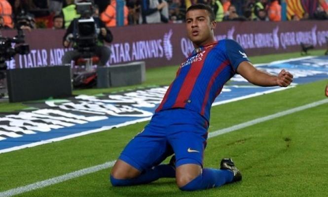 إنتر ميلان يتوصل لاتفاق لضم لاعب برشلونة