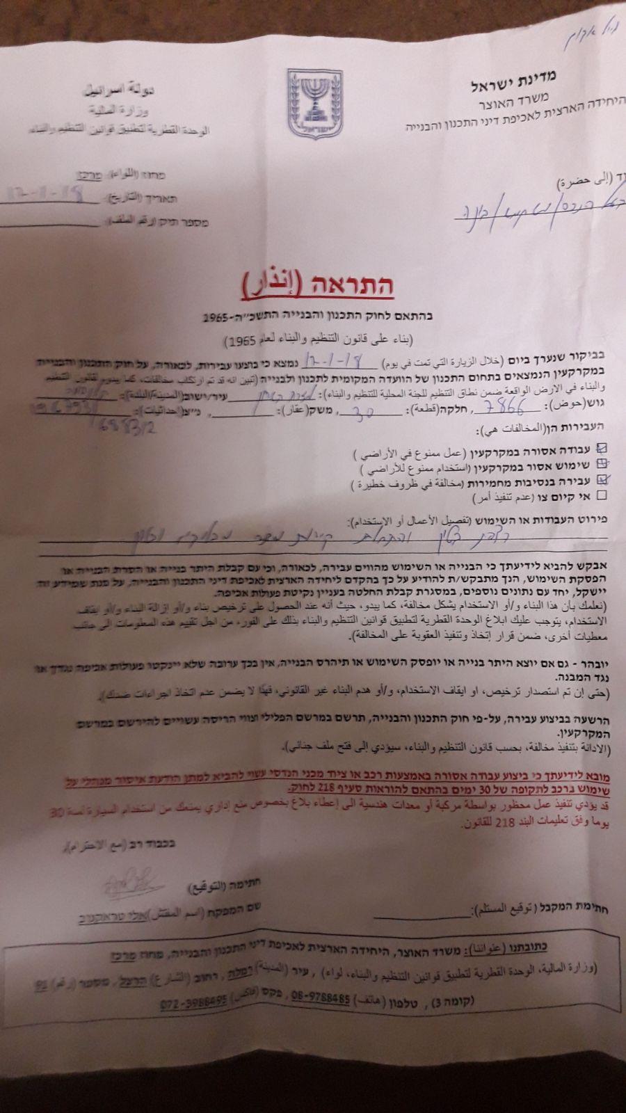 مواطن من قلنسوة: اللجنة اللوائية للتخطيط والبناء طالبتني بهدم بيتي