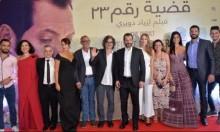 """وثائقي سوري و""""القضية 23"""" في قائمة الأوسكار النهائية"""