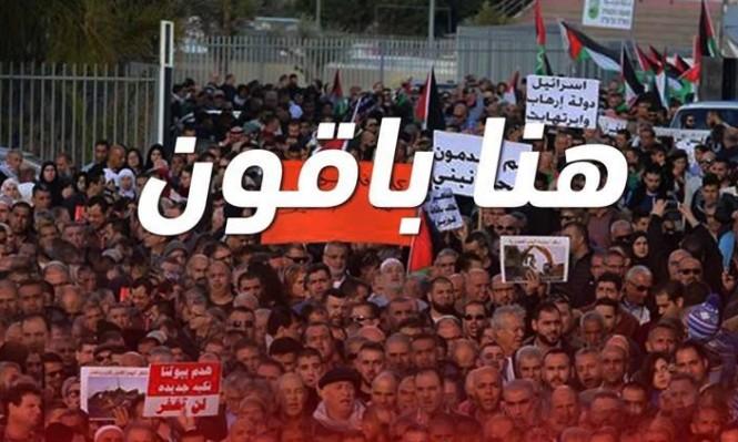المتابعة تصدر وثيقة بمناسبة اليوم العالمي لدعم حقوق عرب الداخل