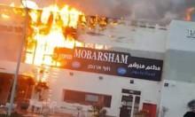 حريق في مطعم مبرشم على شاطئ عكا