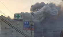 حريق بمستشفى في كوريا الجنوبية يودي بحياة 41 شخصا