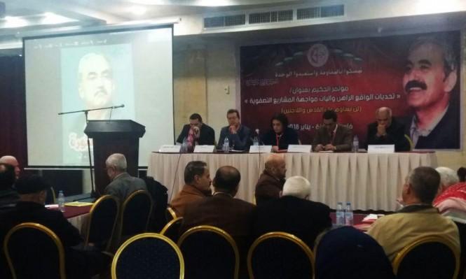 """""""مؤتمر الحكيم"""" بغزة لمواجهة """"صفقة القرن"""" والمشاريع التصفوية"""