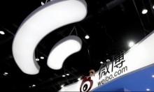 """الصين: إغلاق موقع """"سينا ويبو"""" بعد نشر محتوى غير لائق"""