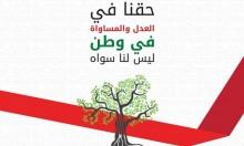 طمرة: الدعوة للمشاركة في مهرجان دعم حقوق عرب الداخل