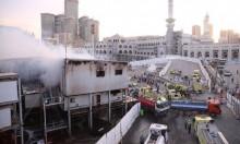 حريق قرب المسجد الحرام في مكة المكرمة