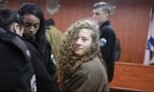 الاحتلال يؤجل محاكمة عهد التميمي