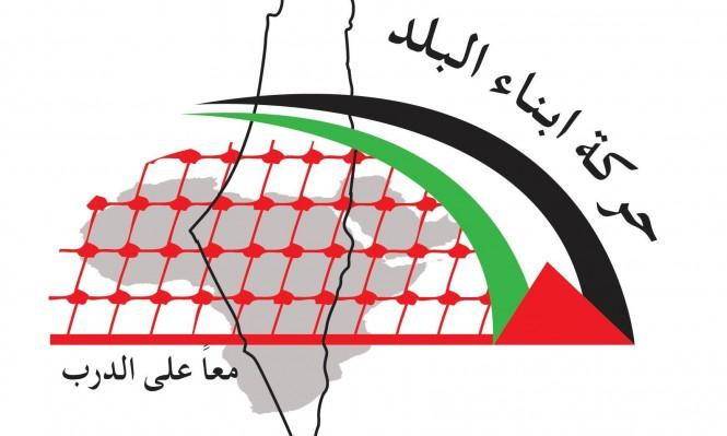 أبناء البلد والتجمع يناقشان القضايا السياسية والوطنية