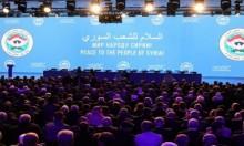 اختتام محادثات سوتشي على وقع قصف إدلب