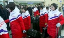 وفد كوريا الشمالية الرياضي يصل الجنوبية للمشاركة بالأولمبياد