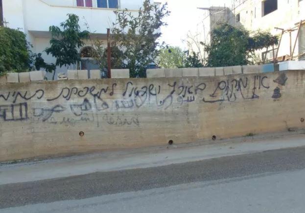 النبي صالح: شعارات تحريضية على عهد التميمي