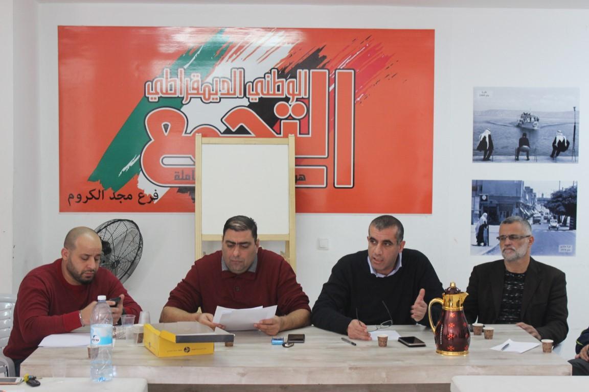 مجد الكروم: يوم دراسي لفرع التجمع الوطني الديمقراطي