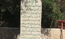 لجنة المتابعة تدعو لرفع اليد عن مقبرة القسام