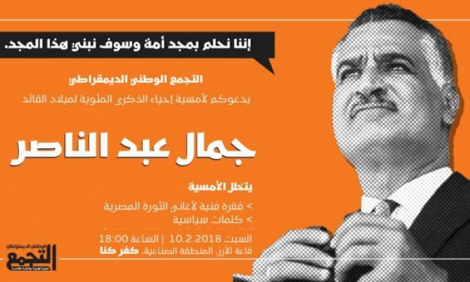 كفر كنا: أمسية لإحياء مئوية ميلاد عبد الناصر السبت المقبل