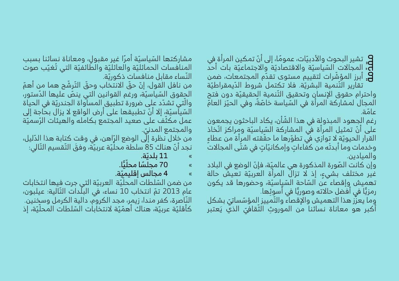 """دليل الحكم المحلي من """"كيان"""" لتعزيز مشاركة المرأة سياسيًا"""