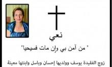 شفاعمرو: وفاة والدة الزميل باسل شليوط
