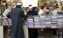 مصر: 4.5 مليون شخص زار معرض الكتاب بالقاهرة