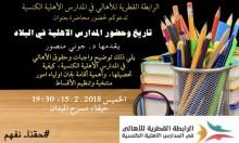 حيفا: اجتماع لبحث آخر التطورات بالمدارس الأهلية غدا