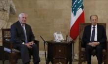 عون لتيلرسون: لبنان ملتزم بالهدوء على حدوده مع إسرائيل