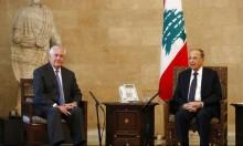 هل خرجت لبنان عن العرف الدبلوماسي في استقبال تيلرسون؟