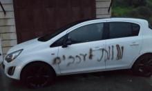 """""""تدفيع الثمن"""": مستوطنون يخطون شعارات عنصرية على أربع مركبات بنابلس"""