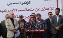 قطر ترصد 9 مليون دولار لتخفيف الأزمة الإنسانية بغزة