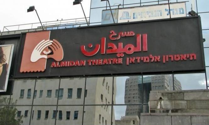 وزارة الثقافة تلغي ميزانيات مسرح الميدان