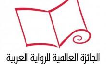 القائمة القصيرة لجائزة البوكر للرواية العربية تضم 6 روايات