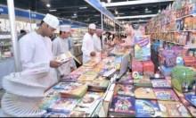 بمشاركة 783 دار نشر: افتتاح معرض مسقط الدولي للكتاب