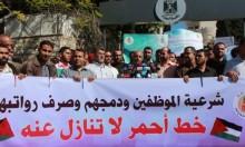 إضراب شامل يعطل المؤسسات الحكومية بغزة