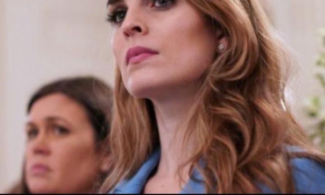 """استقالة مديرة اتصالات البيت الأبيض غداة استجوابها حول """"روسيا غيت"""""""