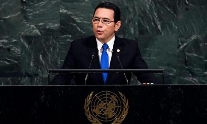 """غواتيمالا: """"الدستورية العليا"""" تُجمد قرار نقل السفارة للقدس"""