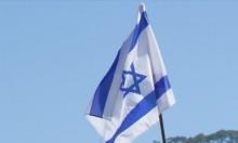 العلم الإسرائيلي آخذ بالسقوط بمعرض احتجاجي بتل أبيب