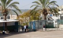البعنة: إضراب لساعتين في الثانوية بعد الاعتداء على مديرها