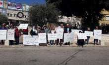 الناصرة: وقفة احتجاجية دعما لحقوق المرأة