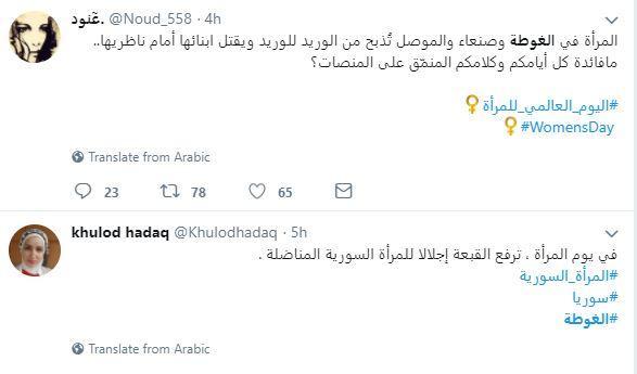 الغوطة: مجزرة جديدة للنظام واتهامه باستخدام غاز الكلور