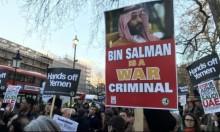 لندن: استمرار الاحتجاجات ضد زيارة بن سلمان بسبب الحرب على اليمن