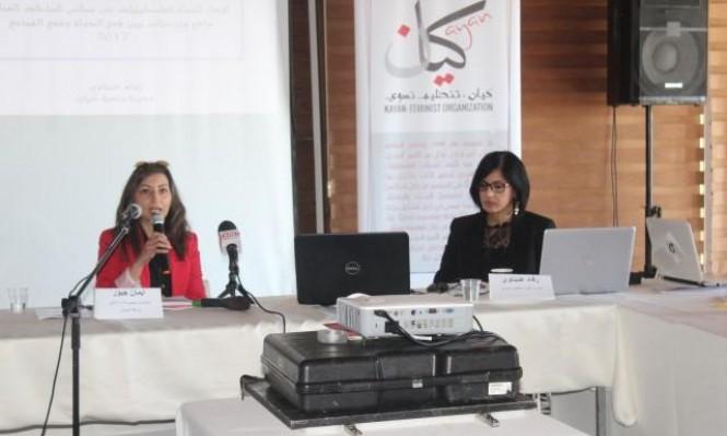 مشاركة النساء في انتخابات السلطات المحليّة: معيقات وحلول
