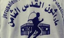 القدس: قمع ماراثون مقدسي مضاد لسباق تهويدي واعتقال شابين
