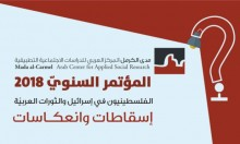 """مدى الكرمل يستعد لعقد مؤتمر """"الفلسطينيون في إسرائيل والثورات العربيّة"""""""