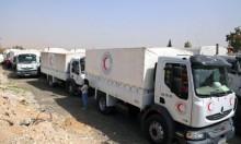 تحت القصف: قافلة المساعدات الإنسانية تفرغ حمولتها في الغوطة