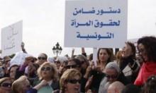 لكسر المحظورات: تونسيات يتظاهرن للمساواة في الميراث